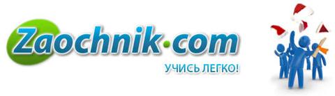 Промо-код Zaochnik.com. Скидка сайте Заочник ком