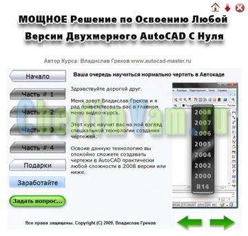 autocad 2009 3d видео уроки онлайн