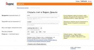 Завести кошелёк Яндекс.Деньги